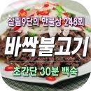 만물상 바싹불고기 초간단 30분 백숙 유현수 레시피