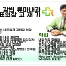 명절 문여는 병원 강변 류마내과!!