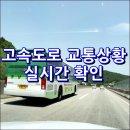 고속도로 교통상황 실시간으로 확인 하기