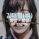 김태형 뷔 : 화랑 한성