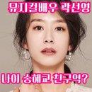 뮤지컬배우 곽선영 나이 송혜교 친구역