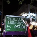 [녹색당] 페미니스트 정치의 시작 : 눈부신...페미니스트 서울시장 후보 신지예