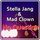 [노래추천] 스텔라장, 매드 클라운 - No Question