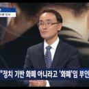 JTBC 뉴스룸 가상화폐 긴급 토론 유시민 vs 정재승