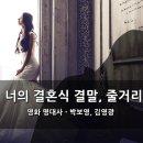 영화 너의 결혼식 결말, 줄거리, 명대사 - 박보영, 김영광