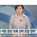 """윤한홍 """"남동발전, 관세청 조사 이후에도 북한산 의심 석탄 반입"""" 外"""