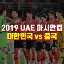UAE 아시안컵 : '한국 vs 중국' 축구 하이라이트 모음 및 16강 (+황의조 목 부상)