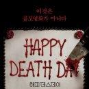 생일날 죽음이 반복되는 <해피 데스데이 2유> 예고편 공개, 밸런타인데이 개봉 확정!