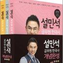 (예약판매)2019 태건 설민석 공무원 한국사 개념완성(전3권)