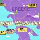 이타카로 가는길 재방송 다시보기 그리스 자킨토스 나바지오해변