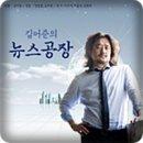 0824 뉴스공장 3-4부 (최배근, 박범계, 박채서)