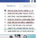 빙상연맹 성폭력 사건이 김보름 기사로 슬슬 덮여지고 있는 포털상황