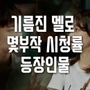 SBS 기름진 멜로 몇부작, 시청률, 등장인물 알아보자