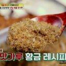 알토란 해물 맛가루
