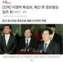 말바꾼 정호영 전 특검, 'MB 다스 실소유주 면죄부' 의혹만 키웠다?