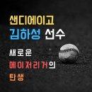 김하성 연봉 <b>메이저</b>리그 샌디에이고 계약