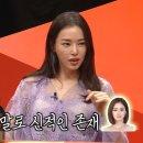 '서울대 동문' 이하늬가 말하는 김태희 클라스