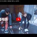 김연아 윤성빈 스켈레톤 연습 영상