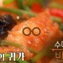 수미네 반찬 아귀찜 양념장 전복찜 초복 김수미표 레시피