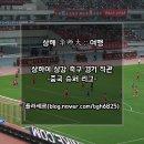 [상해 여행] 상하이 상강 축구 경기 직관(중국 슈퍼 리그)