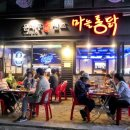 수요미식회 문래동 마늘통닭 포장후기