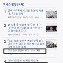 조선일보 커넥션 정말 무섭다