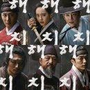SBS 월화드라마 해치 역사적 배경 알아보기
