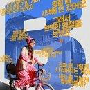 'B급 며느리, 다큐멘터리 독립문화 영화