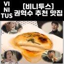 【카탈루냐 광장 근처】 맛집 (권혁수 추천 맛집) 「비니투스」[VINITUS]