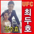 최두호 부인 김수효