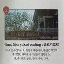 [선샤인랜드] 미스터 션샤인 촬영지/ <b>글로리</b> 호텔 / 달콤커피 가배정/ Gun, Glory, Sad ending