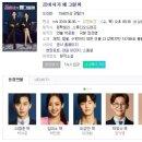 나의 아저씨_후속_tvN_수목드라마_김비서가 왜 그럴까_OST&티저 모음...