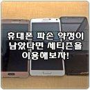 안전하고 저렴한 휴대폰 중고거래 <b>세티즌</b>