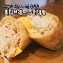 만들기쉬운 노오븐 통밀빵: 피타브레드 주머니빵!