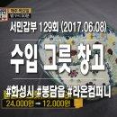 서민갑부 수입그릇 창고형매장 화성 라온컴퍼니 (129회)