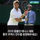 2016 윔블던 테니스 대회(The Championships, Wimbledon 2016) 출전 요넥스 후원...