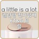 궐련형 전자담배 KT&G lil 릴 구매 후기