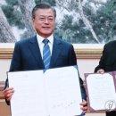 남북정상 2018년 9월 19일 평양공동선언 합의문 서명하고 교환하다.