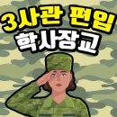 육군3사관학교 편입 및 학사장교 지원방법