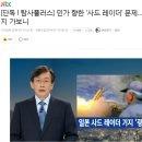 위험한 'JTBC뉴스룸'...일관된 방향성 지닌 오역‧왜곡 잇따라
