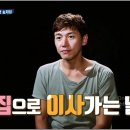 [살림하는 남자들 시즌2] 송재희 지소연 신혼집 약수동 아파트