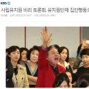 유치원 감사 비리실태 결과 홈페이지...부린 한국유치원총연합회 회원...