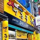 여수 화장동 맛집 내조국 국밥 해장국으로 깔끔