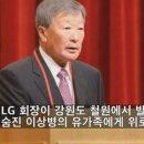 구본무 엘지 회장 철원 총기사고 위로금 1억원