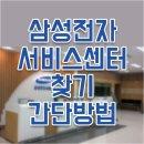 삼성전자 서비스센터 찾기 간단 방법
