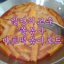 밀당의고수 매콤달콤 쫄볶이 / 마트떡볶이 로드