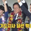 이재명 여배우 김부선과 스캔들 진실이 뭘까??