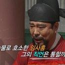 역사저널시즌2 E18 간신<2편> 공공의 적 임사홍
