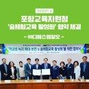포항교육지원청, '숲체험교육 활성화' 협약 체결