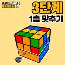 3x3 큐브 맞추는 방법 3단계 - 1층 맞추기